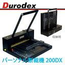 パーソナル断裁機200DX<自炊に最適・折りたたみ可能>