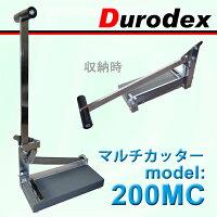 【送料無料】マルチカッターDurodex200MC