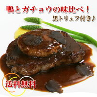 フォアグラとフィレ肉の黒トリュフ添え
