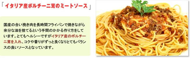 ポルチーニ茸のミートソース