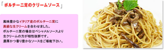 ポルチーニ茸のクリームソース