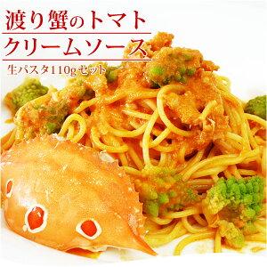 渡り蟹のトマトクリームソース&生パスタ110g パーティー 記念日 誕生日 冷凍