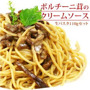 イタリア産ポルチーニ茸のクリームソース&生パスタ110g パーティー 記念日 誕生日 冷凍