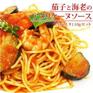 茄子と海老のアメリケーヌソース&生パスタ110g パーティー 記念日 誕生日 冷凍