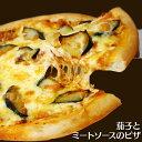 茄子とミートソースのピザ パーティー 記念日 誕生日 冷凍
