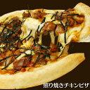 照り焼きチキンピザ パーティー 記念日 誕生日 冷凍