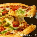 本格マルゲリータピザ パーティー 記念日 誕生日 冷凍