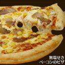 無塩せきベーコンとコーンのピザ パーティー 記念日 誕生日 冷凍