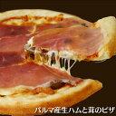 パルマ産生ハムと茸のピザ パーティー 記念日 誕生日 冷凍