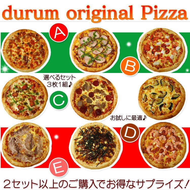 【送料無料】ピザセット イタリアン レストラン 直送ピザ ナポリピザ ピッツァ パーティー 記念日 誕生日 冷凍 オードブル 惣菜