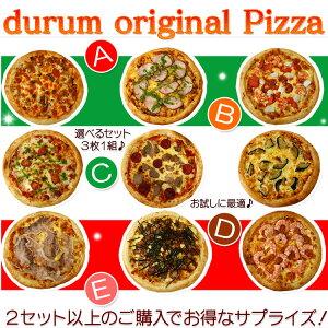 4時間で1500枚完売!送料無料!ABCDEの5種類から選べる♪本格イタリアンピザセット【ピザ】【ナ...