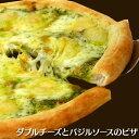 ダブルチーズとバジルソースのピザ パーティー 記念日 誕生日 冷凍