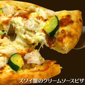 ズワイ蟹のクリームソースピザ パーティー 記念日 誕生日  冷凍