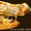 ツナコーンマヨネーズピザ パーティー 記念日 誕生日 冷凍