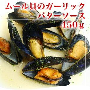 ムール貝のガーリックバターソース450g【楽ギフ_包装】【楽ギフ_のし対応】【楽ギフ_のし宛書】