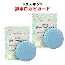 ダスキン 排水口カビガード 2個セット【防カビ剤 カビ防止剤