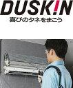 エアコン クリーニング 壁掛けタイプ 抗菌コート 家庭用 ダスキン 1...