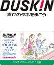 キッチン クリーニング 台所 掃除 ギフト カード ダスキン