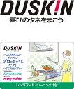 レンジフード クリーニング 掃除 ギフト カード ダスキン