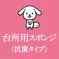 【ダスキン公式】台所用スポンジ3色セット(カラー)