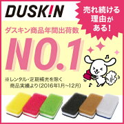 ダスキン スポンジ モノトーン 食器洗い キッチン