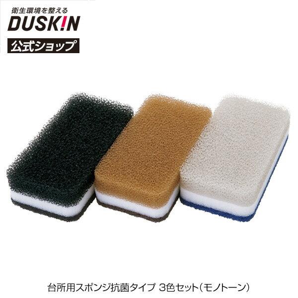 【ダスキン公式】台所用スポンジ抗菌タイプ 3色セット(モノトーン) 食器洗い 抗菌 キッチン 丈夫 鍋 グラス シンク