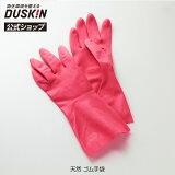 【ダスキン公式】天然 ゴム手袋| 掃除 キッチングローブ 滑り止め 食器 手荒れ 安心 裏起毛