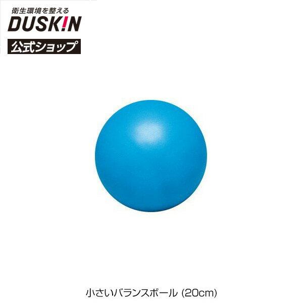 ダスキン『小さいバランスボール』