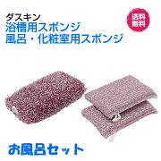 ダスキン浴槽用スポンジ1個入風呂・化粧室用スポンジ2個入のセット