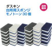 ダスキン台所用スポンジモノトーン3個入×4セット
