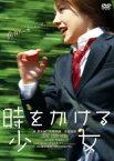 【中古】DVD▼時をかける少女 仲里依紗主演▽レンタル落ち