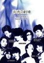 【中古】DVD▼完売地下劇場 REVENGE Basement 5 武感▽レンタル落ち【お笑い】