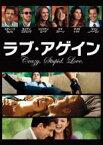【中古】DVD▼ラブ・アゲイン▽レンタル落ち