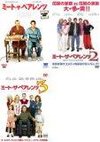 【中古】DVD▼ミート・ザ・ペアレンツ(3枚セット)1・2・3▽レンタル落ち 全3巻