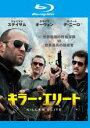 【中古】Blu-ray▼キラー・エリート ブルーレイディスク▽レンタル落ち