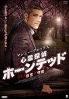 【中古】DVD▼マシュー・フォックス 心霊探偵 ホーンテッド 怨念 守護▽レンタル落ち【ホラー】
