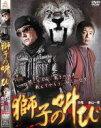 【中古】DVD▼獅子の叫び▽レンタル落ち【極道】
