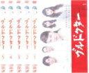 全巻セット【中古】DVD▼ブルドクター(5枚セット)第1話〜最終話▽レンタル落ち
