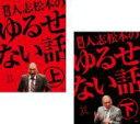 2パック【中古】DVD▼元祖 人志松本のゆるせない話(2枚セット)上・下▽レンタル落ち 全2巻【お笑い】