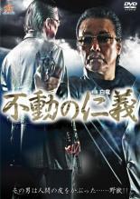 【中古】DVD▼不動の仁義▽レンタル落ち【極道】