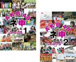 2パック【中古】DVD▼AKB48 ネ申 テレビ シーズン5(2枚セット)1st、2nd▽レンタル落ち 全2巻