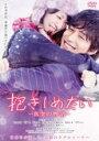 DVDGANGANで買える「【バーゲンセール】【中古】DVD▼抱きしめたい 真実の物語▽レンタル落ち」の画像です。価格は141円になります。