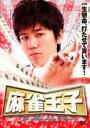 【中古】DVD▼麻雀王子▽レンタル落ち