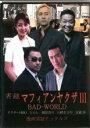 【中古】DVD▼実録 マフィアンヤクザ 3 BAD WORL...