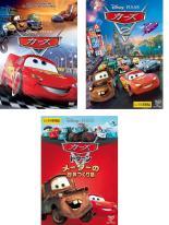 全巻セット【送料無料】【中古】DVD▼カーズ(3枚セット)1、2、トゥーン▽レンタル落ち【ディズニー】