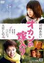 【中古】DVD▼オカンの嫁入り▽レンタル落ち【東映】