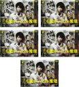 全巻セット中古DVD▼三毛猫ホムズの推理5枚セット第1話〜最終話▽レンタル落ち