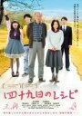 【中古】DVD▼四十九日のレシピ▽レンタル落ち