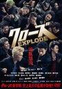 【中古】DVD▼クローズ EXPLODE エクスプロード▽レンタル落ち【東宝】