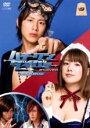 【中古】DVD▼ハチワンダイバー 4(第7話〜第8話)▽レンタル落ち【テレビドラマ】